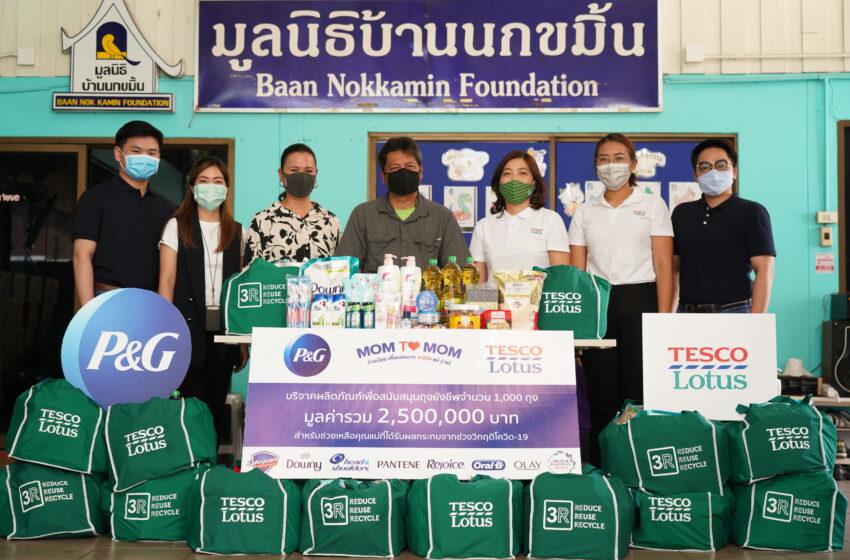 พีแอนด์จี ร่วมกับ เทสโก้ โลตัส บริจาคถุงยังชีพมูลค่ารวม 2,500,000 baht ให้กับมูลนิธิบ้านนกขมิ้นเพื่อช่วยเหลือคุณแม่ที่ได้รับผลกระทบจากโควิด-19