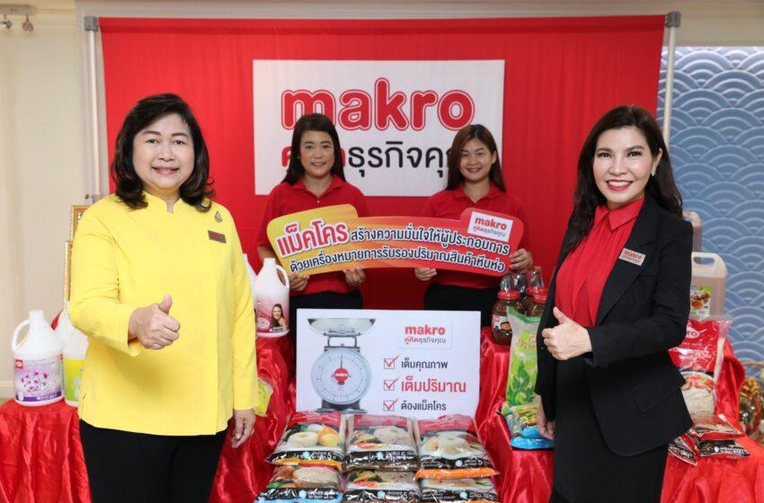 แม็คโคร ย้ำมาตรฐานเต็มปริมาณ ยืนหนึ่งสินค้าบรรจุหีบห่อถูกต้องแม่นยำ ตั้งเป้า 500 รายการติดตรารับรอง Thailand Quantity Mark