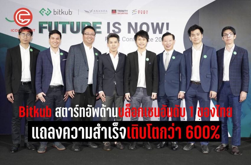 Bitkub สตาร์ทอัพด้านบล็อกเชนอันดับ 1 ของไทย แถลงความสำเร็จเติบโตกว่า 600% พร้อมเปิดตัวบริษัทน้องใหม่ในเครือและเหรียญคริปโต $FANS (Fans Token)