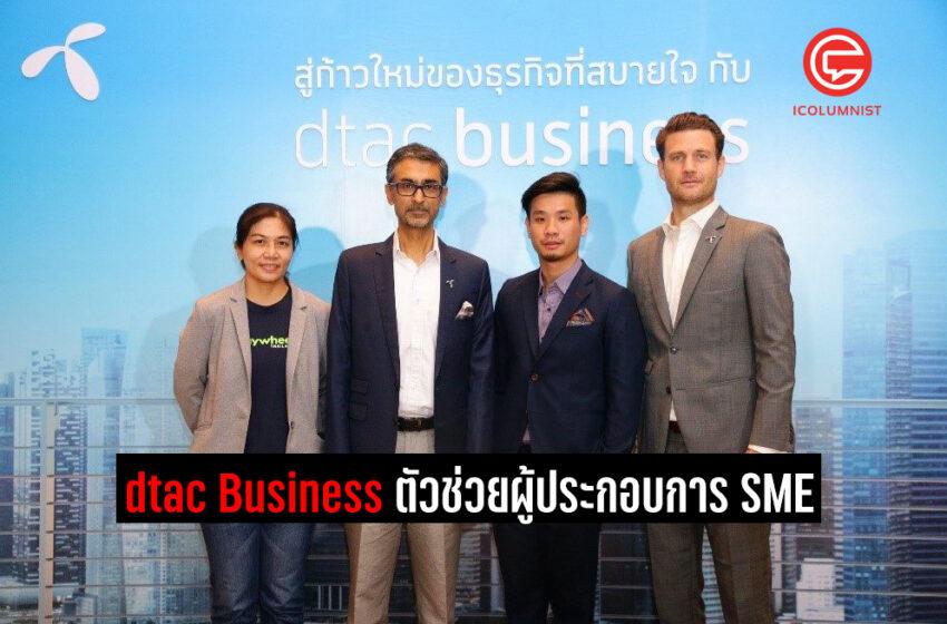 """dtac Business"" ตัวช่วยผู้ประกอบการ SME ตอบโจทย์ความต้องการเข้าถึงเทคโนโลยี"