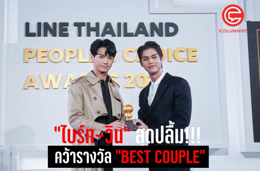 """""""ไบร์ท-วิน"""" สุดปลื้ม!!! คว้ารางวัล """"BEST COUPLE"""" (รางวัลสติกเกอร์คู่ซี้แห่งปี) งาน """"LINE THAILAND PEOPLE'S CHOICE AWARDS 2020"""""""