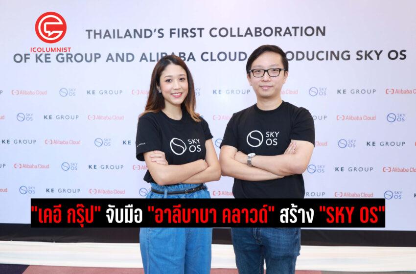 """""""เคอี กรุ๊ป"""" จับมือ """"อาลีบาบา คลาวด์"""" สร้าง """"SKY OS"""" แพลตฟอร์มแรกในเอเชีย เชื่อมโยงธุรกิจรีเทล-อสังหาฯครบวงจร ติดอาวุธผู้ประกอบการร้านค้าไทย"""