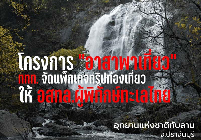 """ททท. จัดแพ็กเกจทริปท่องเที่ยวให้ อสทล.ผู้พิทักษ์ทะเลไทย 600 ราย ภายใต้โครงการ """"อาสาพาเที่ยว"""""""