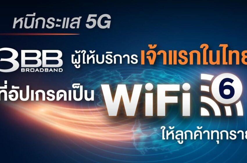 หนีกระแส 5G 3BB ผู้ให้บริการเจ้าแรกในไทยที่อัปเกรดเป็น Wi-Fi 6 ให้ลูกค้าทุกราย