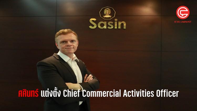 ศศินทร์ แต่งตั้ง Chief Commercial Activities Officer