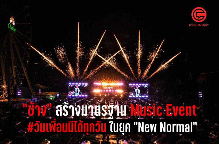 """""""ช้าง"""" ขานรับมาตรการภาครัฐฯ สร้างมาตรฐานใหม่ Music Event  ปรับกลยุทธรับ""""New Normal"""" ภายใต้แนวคิด #วันเพื่อนมีได้ทุกวัน"""