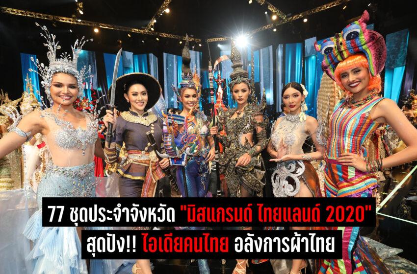 """77 ชุดประจำจังหวัด """"มิสแกรนด์ไทยแลนด์2020""""   ปั๊วะปัง! ไอเดียคนไทย อลังการผ้าไทย จากหัวใจนักออกแบบ"""