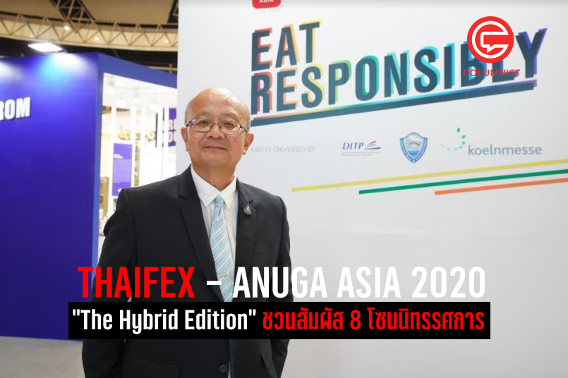 "THAIFEX – ANUGA ASIA 2020 ""The Hybrid Edition"" ชวนสัมผัส 8 โซนนิทรรศการ Eat Responsibly"