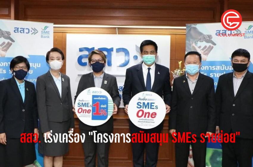 """สสว. เร่งเครื่อง """"โครงการสนับสนุน SMEs รายย่อย"""""""