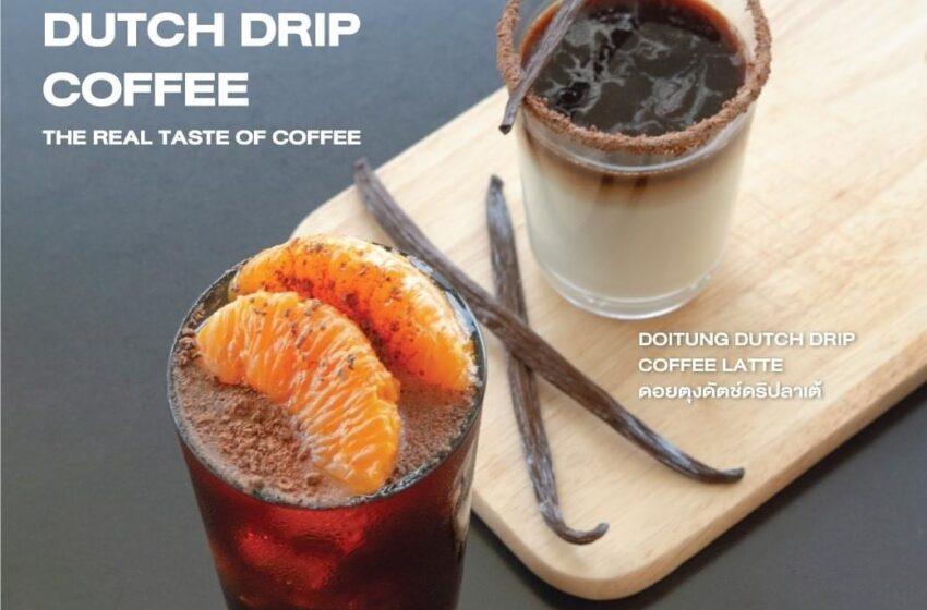 """""""ดอยตุง"""" ชวนชิมกาแฟต้นตำรับ อาหาร """"ครัวตำหนัก"""" ช้อปสินค้าลดสูงสุด 80 %"""