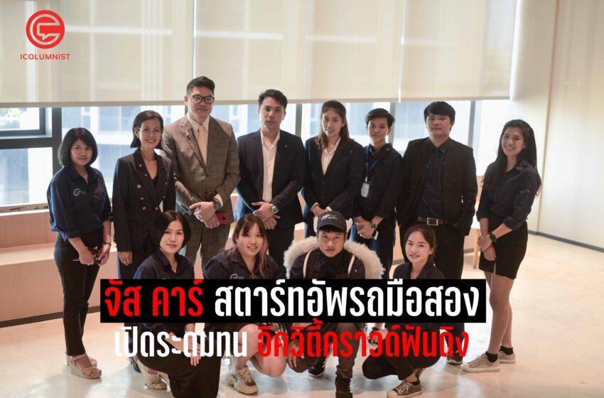 จัส คาร์ สตาร์ทอัพ รถมือสองรายแรกของประเทศเปิดระดมทุน อิควิตี้คราวด์ฟันดิง โดยการควบคุมของ ก.ล.ต  เดินหน้ารุกอุตสาหกรรมยานยนต์ในประเทศไทย