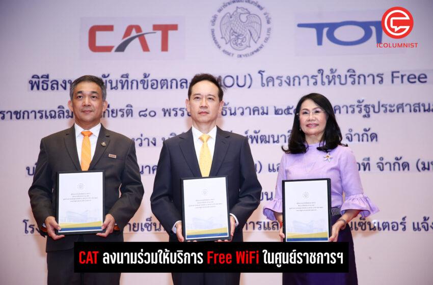 CAT ลงนามร่วมให้บริการ Free WiFi ในศูนย์ราชการฯ
