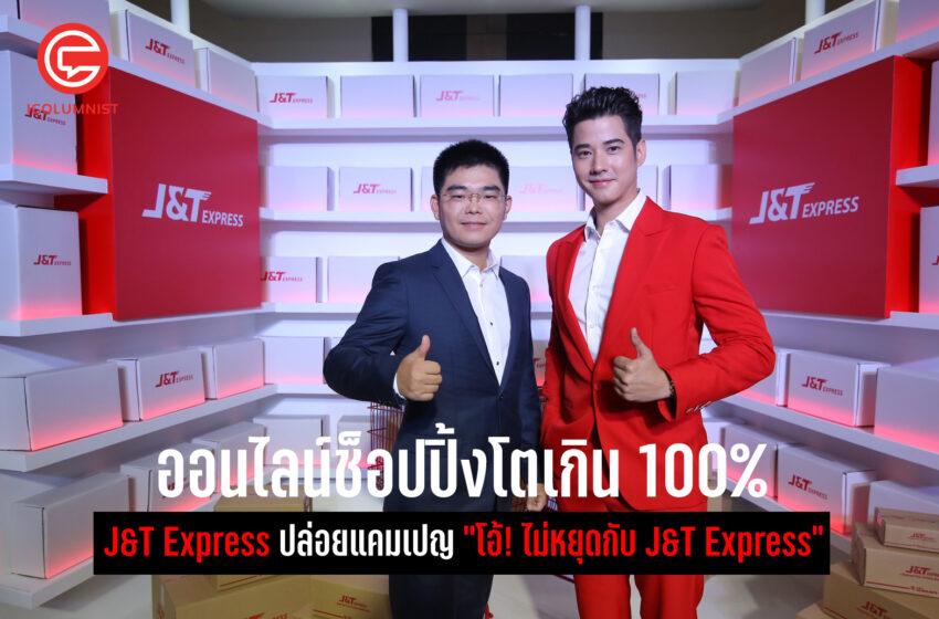 """ออนไลน์ช็อปปิ้งโตเกิน 100% J&T Express ปล่อยหมัดเด็ด จัดหนักโปรโมชั่น กับ แคมเปญ """"โอ้! ไม่หยุดกับ J&T Express"""""""