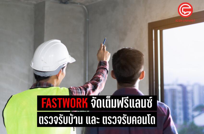 FASTWORK  จัดเต็มฟรีแลนซ์ มืออาชีพไว้บริการ ตรวจรับบ้าน และ ตรวจรับคอนโด