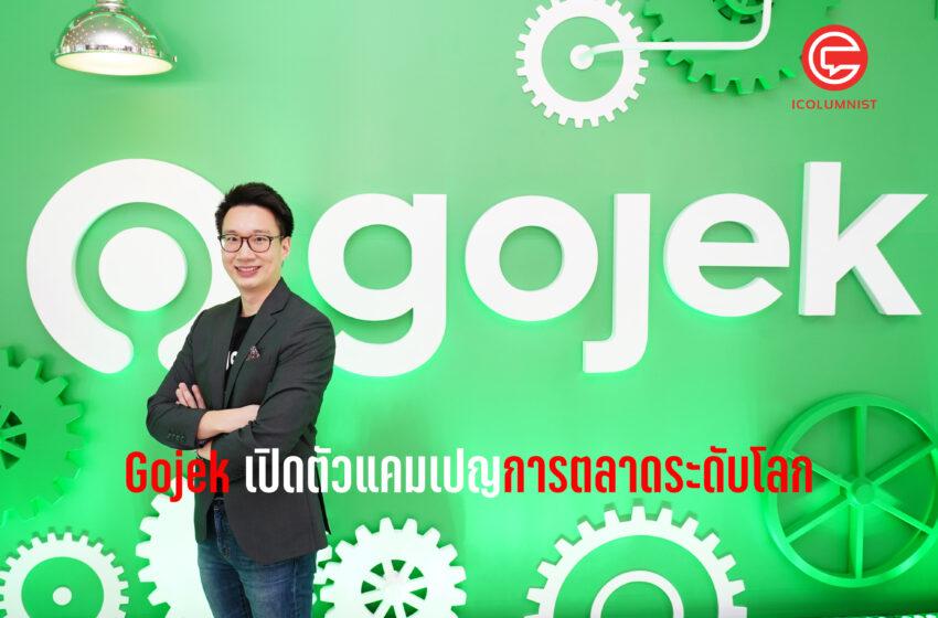 Gojek เปิดตัวแคมเปญการตลาดระดับโลกสุดยิ่งใหญ่ ฉลองการเปิดตัวในไทยและการสร้างแบรนด์ในเซ้าท์อีสต์เอเชีย