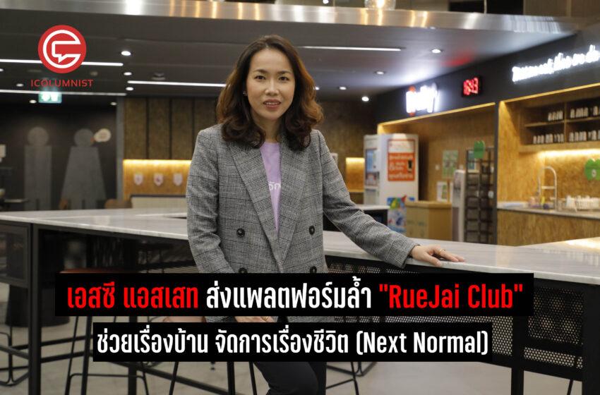 เอสซี แอสเสท ส่งแพลตฟอร์มล้ำ 'RueJai Club' (รู้ใจคลับ) ช่วยเรื่องบ้าน จัดการเรื่องชีวิต เล็งสร้าง New S-curve  รับวิถีชีวิตโลกยุคใหม่ (Next Normal)