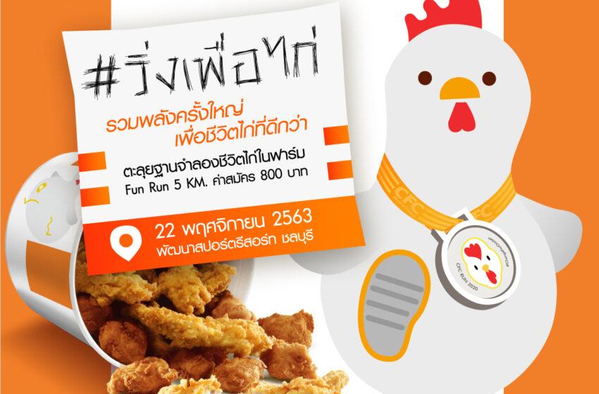 """องค์กรพิทักษ์สัตว์แห่งโลก ประเทศไทย"""" จัดกิจกรรม """"Change For Chickens RUN 2020"""" สร้างความตระหนัก และยกระดับคุณภาพชีวิตไก่ในฟาร์มอุตสาหกรรม"""