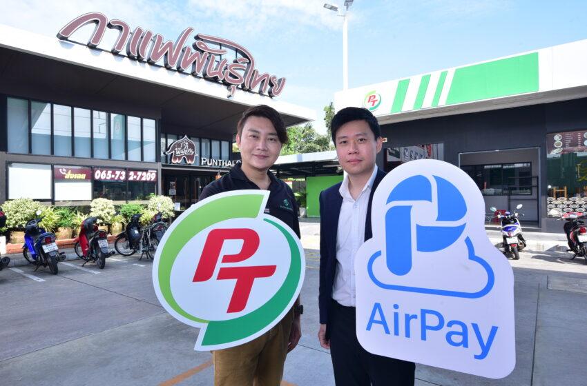 'พีทีจี' ร่วมกับ 'แอร์เพย์' เสริมแกร่งระบบชำระเงินผ่าน Mobile Wallet ในสถานีบริการน้ำมันรายแรกในไทย เดินหน้ารองรับความต้องการของลูกค้ายุคดิจิทัล