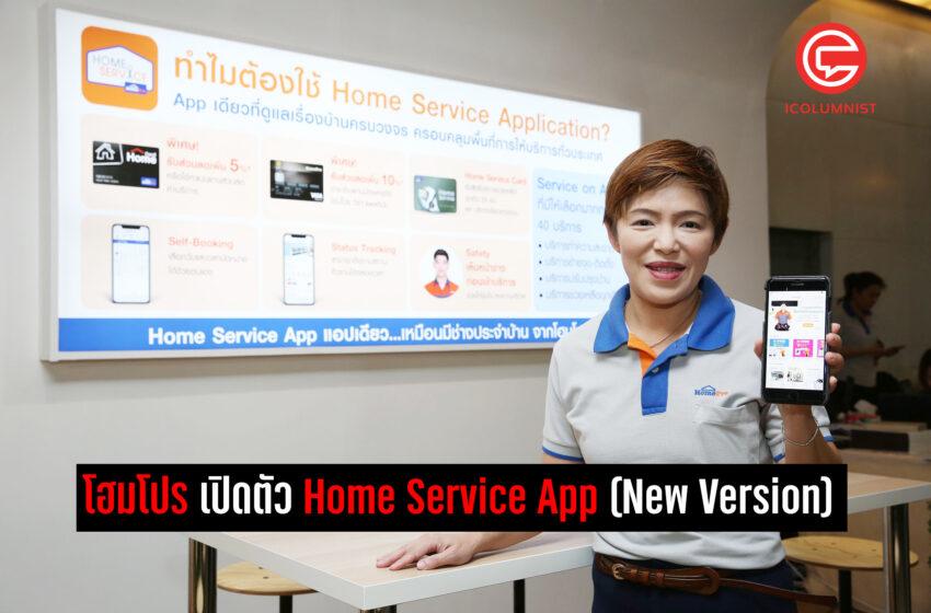 โฮมโปร เปิดตัว Home Service App (New Version)  แอปเดียวเหมือนมีช่างประจำบ้านจาก โฮมโปร ตอบโจทย์ผู้บริโภค ยุค New Normal