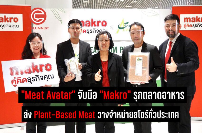 """""""Meat Avatar"""" จับมือ """"Makro"""" รุกตลาดอาหาร ส่ง """"Plant-Based Meat"""" วางจำหน่ายสโตร์ทั่วประเทศ"""