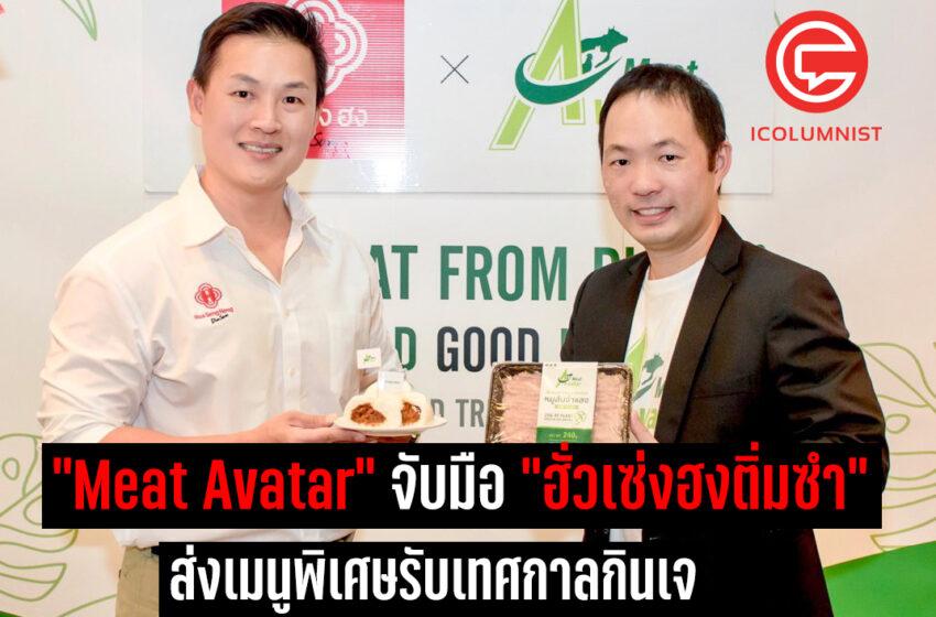 """""""Meat Avatar"""" จับมือ """"ฮั่วเซ่งฮงติ่มซำ"""" ส่งเมนูพิเศษรับเทศกาลกินเจ นำ """"เนื้อจำแลง"""" แปลงอาหารเพื่อสุขภาพ"""