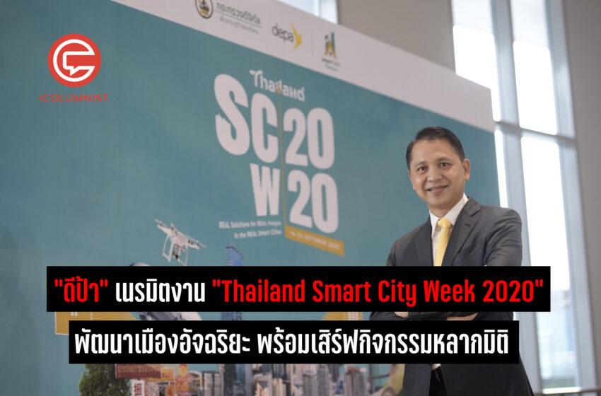 """""""ดีป้า"""" เนรมิตงาน """"Thailand Smart City Week 2020"""" หนุนประชาชนสัมผัสเทคโนโลยีดิจิทัลเพื่อการพัฒนาเมืองอัจฉริยะ"""