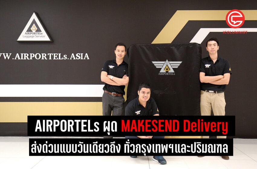 ส่งด่วนแบบวันเดียวถึง ทั่วกรุงเทพฯและปริมณฑล ด้วย Makesend Sameday Delivery