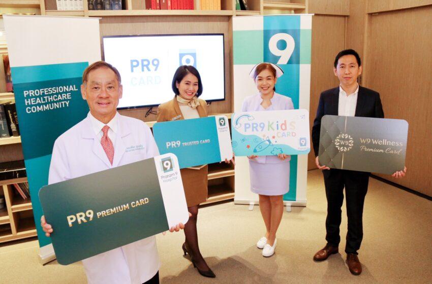 """รพ.พระรามเก้า เตรียมเปิดตัว """"PR9 Cards"""" บัตรตรวจสุขภาพแนวใหม่สุด Exclusive ตอบโจทย์ไลฟ์สไตล์ในยุค New Normal"""