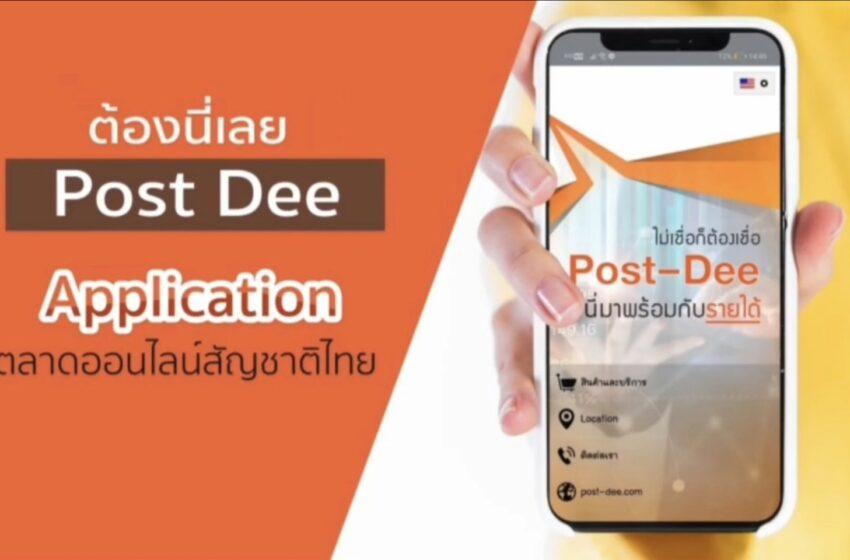 """Post Dee"" แพลตฟอร์มซื้อขายออนไลน์ โตต่อเนื่อง สนับสนุนธุรกิจ SMEs รุกตลาดยุค New Normal"