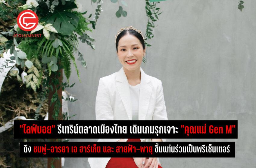 """""""ไลฟ์บอย"""" รีเทริน์ตลาดเมืองไทย เดินเกมรุกเจาะ """"คุณแม่ Gen M"""" และคนรุ่นใหม่  ดึง ชมพู่-อารยา เอ ฮาร์เก็ต และ สายฟ้า-พายุ ขึ้นแท่นร่วมเป็นพรีเซ็นเตอร์"""