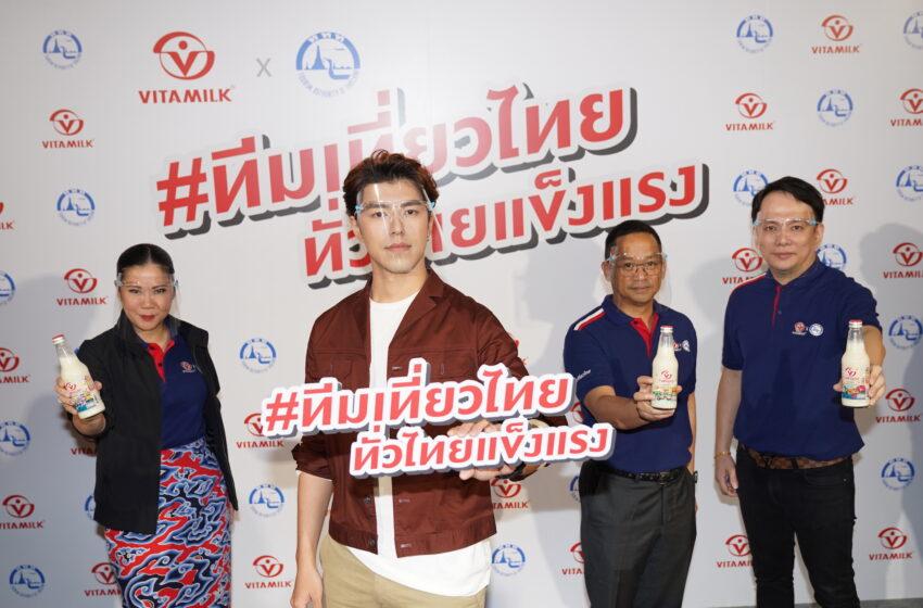 แคมเปญ #ทีมเที่ยวไทย ทั่วไทยแข็งแรง กับไวตามิ้ลค์ กระตุ้นการท่องเที่ยวคึกคัก ยอดสะสมทะลุ 8 ล้านไมล์