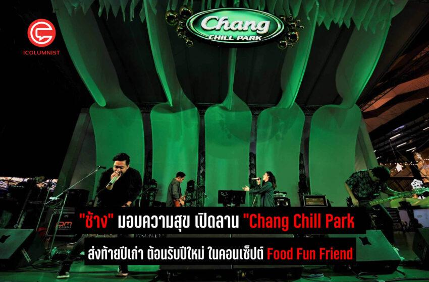 """""""ช้าง"""" มอบความสุข  เปิดลาน """"Chang Chill Park ส่งท้ายปีเก่า ต้อนรับปีใหม่ ในคอนเซ็ปต์ Food Fun Friend"""
