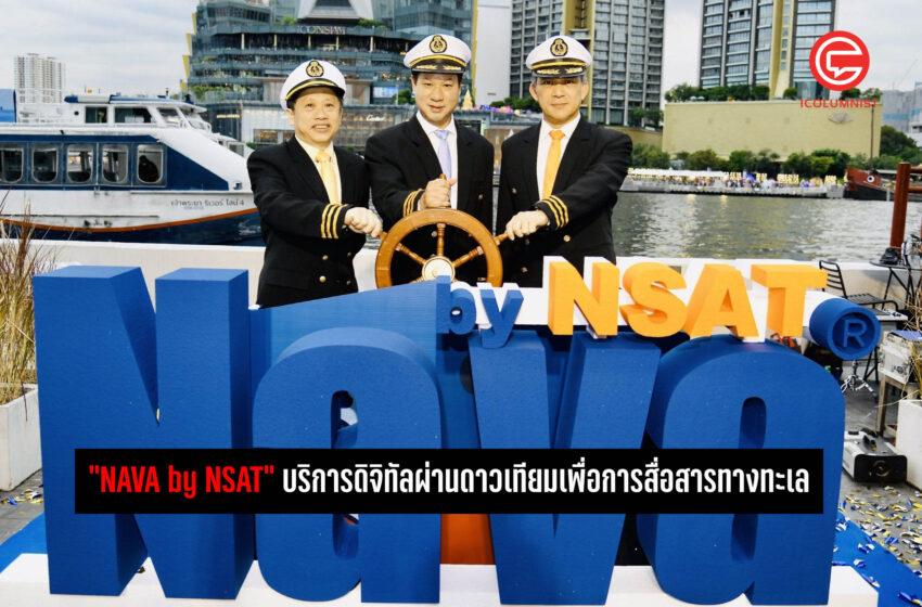 """""""NAVA by NSAT"""" บริการดิจิทัลผ่านดาวเทียมเพื่อการสื่อสารทางทะเล ยกระดับอุตสาหกรรมการเดินเรือก้าวสู่ยุคดิจิทัลอย่างเต็มรูปแบบ"""