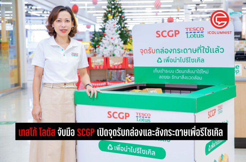 เทสโก้ โลตัส จับมือ SCGP เปิดจุดรับกล่องและลังกระดาษเพื่อรีไซเคิล ปูพรมไฮเปอร์มาร์เก็ตทั่วประเทศ ส่งเสริมพฤติกรรมแยกและรีไซเคิลขยะในสังคมไทย
