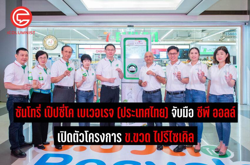 ซันโทรี่ เป๊ปซี่โค เบเวอเรจ (ประเทศไทย) จับมือ ซีพี ออลล์ เปิดตัวโครงการ ข.ขวด ไปรีไซเคิล