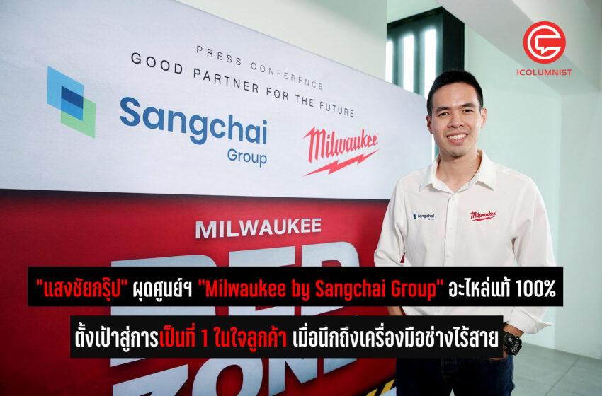 """""""แสงชัยกรุ๊ป"""" ผุดศูนย์ฯ """"Milwaukee by Sangchai Group"""" อะไหล่แท้ 100% ตั้งเป้าสู่การเป็นที่ 1 ในใจลูกค้า เมื่อนึกถึงเครื่องมือช่างไร้สาย"""