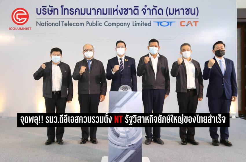 จุดพลุ!! รมว.ดีอีเอสควบรวมตั้ง NT รัฐวิสาหกิจยักษ์ใหญ่ของไทยสำเร็จ   มั่นใจศูนย์บริการพร้อมดูแลลูกค้าทั่วประเทศ