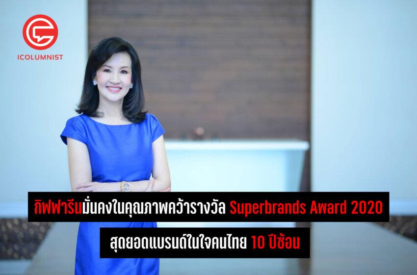 กิฟฟารีนมั่นคงในคุณภาพคว้ารางวัล Superbrands Award 2020   สุดยอดแบรนด์ในใจคนไทย 10 ปีซ้อน