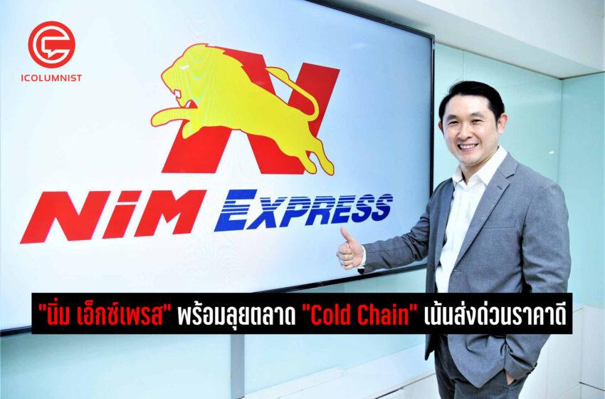 """""""นิ่ม เอ็กซ์เพรส"""" บริษัท Logistic สัญชาติไทยพร้อมลุยตลาด """"Cold Chain"""" เน้นส่งด่วนราคาดี ภายใต้แนวคิด """"Trust NiM Express"""""""