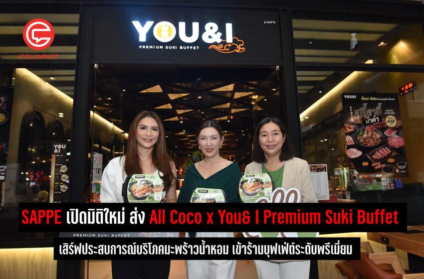 SAPPE เปิดมิติใหม่ ส่ง All Coco x You& I Premium Suki Buffet  เสิร์ฟประสบการณ์บริโภคมะพร้าวน้ำหอม เข้าร้านบุฟเฟ่ต์ระดับพรีเมี่ยม