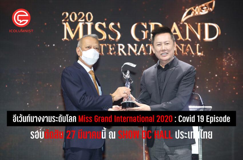 อีเว้นท์นางงามระดับโลกMiss Grand International 2020 Covid 19 Episode 27 มีนาคมนี้ ณ ประเทศไทย เฟ้นหา MGI02020 จากสาวงาม 65 ประเทศทั่วโลก