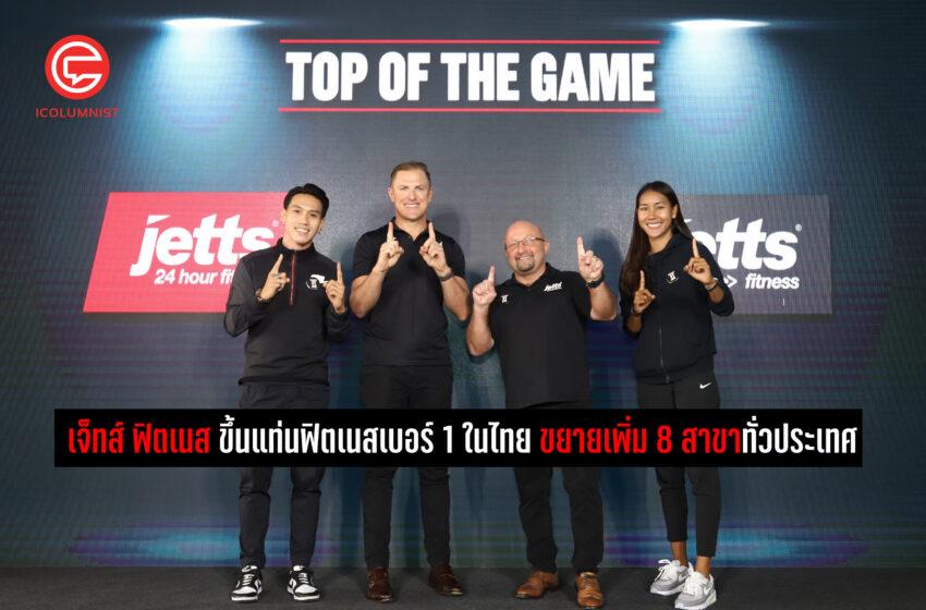 เจ็ทส์ ฟิตเนส ขึ้นแท่นฟิตเนสเบอร์ 1 ในไทย ตอกย้ำความเป็นผู้นำ เดินหน้าขยาย 8 สาขาทั่วประเทศในปีนี้