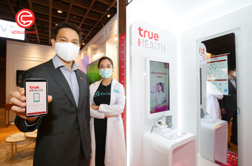 """True Digital เปิดตัว """"True HEALTH"""" แพลตฟอร์มดูแลสุขภาพอัจฉริยะ รับเทรนด์สุขภาพยุค 4.0"""