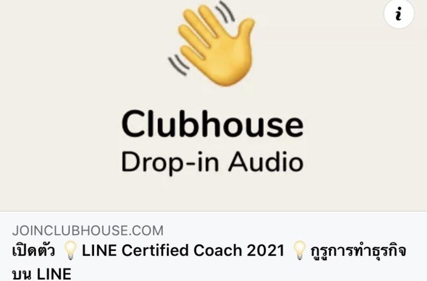 LINE ตอกย้ำความเป็นผู้นำใช้เทคโนโลยีเพื่อชีวิตดิจิทัล ประเดิมใช้ Clubhouse เปิดตัว LINE Certified Coach จัดห้องพูดคุย ต่อยอดความรู้สู่ผู้ประกอบการไทย
