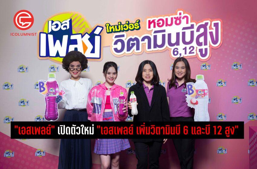 """""""เอสเพลย์"""" นำหน้าไปอีกขั้นกับผู้นำนวัตกรรมน้ำอัดลมสี  เปิดตัวใหม่ """"เอสเพลย์ เพิ่มวิตามินบี 6 และบี 12 สูง"""" หอมซ่า อร่อยสดชื่น และสร้างปรากฏการณ์ใหม่! ครั้งแรกในประเทศไทยกับน้ำอัดลมรูปแบบ """"เยลลี่เชค"""""""