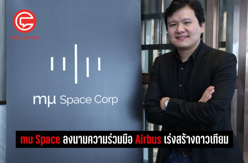mu Space ลงนามความร่วมมือ Airbus เร่งสร้างดาวเทียมและพัฒนาอุตสาหกรรมอวกาศไทย