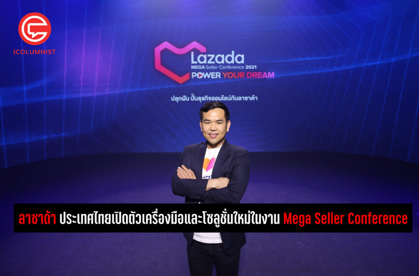ลาซาด้า ประเทศไทยเปิดตัวเครื่องมือและโซลูชั่นใหม่ในงาน Mega Seller Conference มุ่งสร้างความสำเร็จให้ผู้ขายมากขึ้น