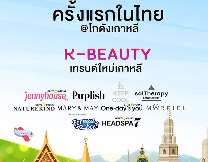 """Orange Gate"" ยกทัพสินค้าเกาหลีติดเทรนด์ เสิร์ฟแคมเปญ ""Nice To Meet Thai"" ช้อปกระจายอีเว้นท์ใหญ่ K-Beauty ครั้งแรกในไทย"