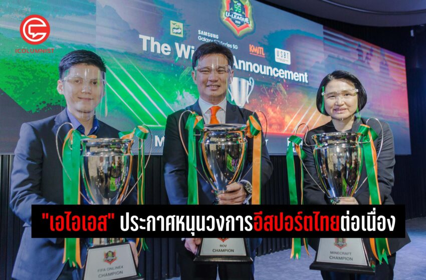 """""""เอไอเอส"""" ประกาศหนุนวงการอีสปอร์ตไทยต่อเนื่อง หลัง AIS 5G eSports U-League 2020 ประสบความสำเร็จยิ่งใหญ่"""