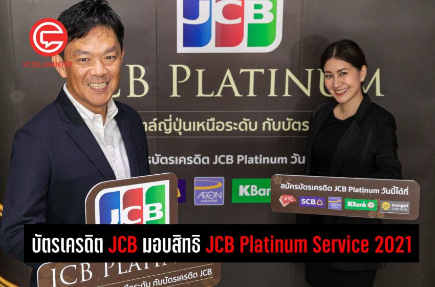 บัตรเครดิต JCB มอบสิทธิประโยชน์ให้ลูกค้ากับ JCB Platinum Service 2021พร้อมตั้งเป้าผู้ถือบัตรให้เพิ่ม20%ในปีนี้